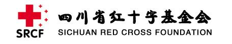 四川省红十字基金会