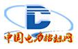 华电西藏能源